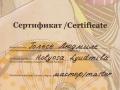 биозавивка ресниц сертификат