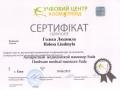 аппаратный маникюр сертификат