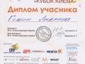 наращивание ресниц, сертификат участника