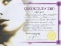 визажист сертификат