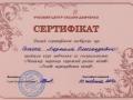 маникюр, педикюр, гелевое наращивание ногтей сертификат